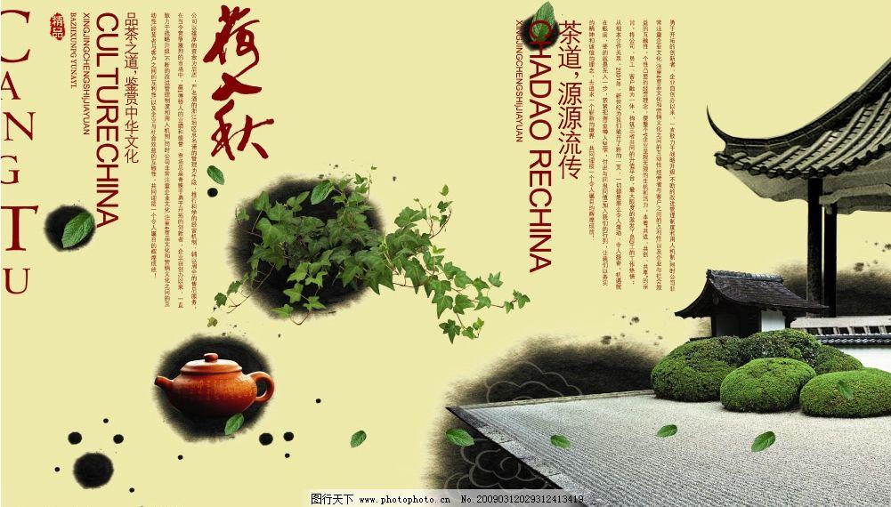 茶 画册 素材 茶文化 茶道 古楼 茶壶 茶叶 水墨 广告素材 模板 茶树