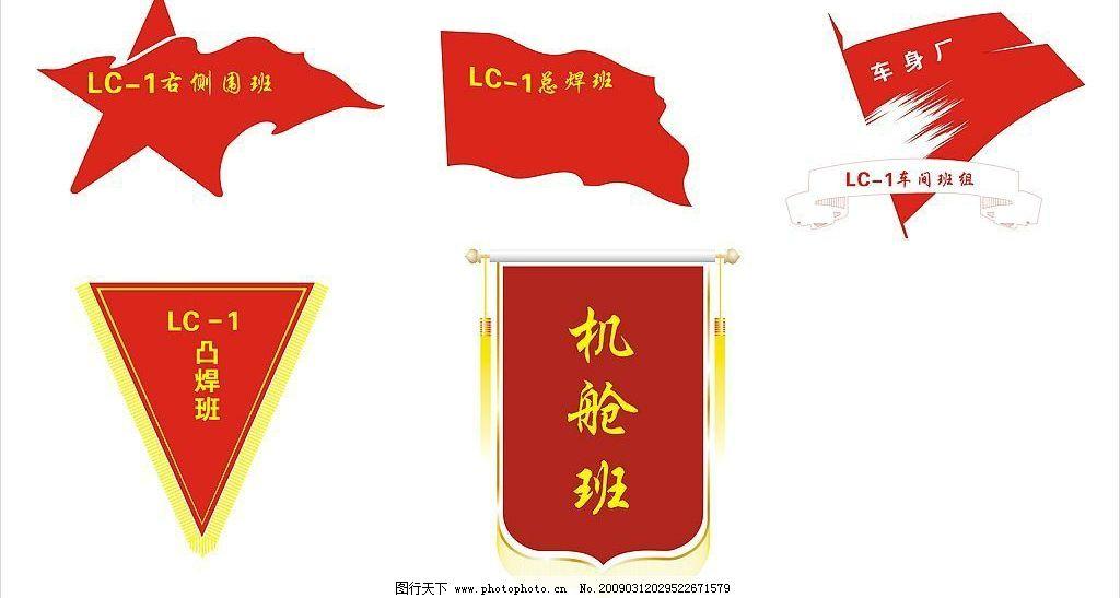 旗 红旗 流动红旗 锦旗 广告设计 矢量图库 cdr 矢量