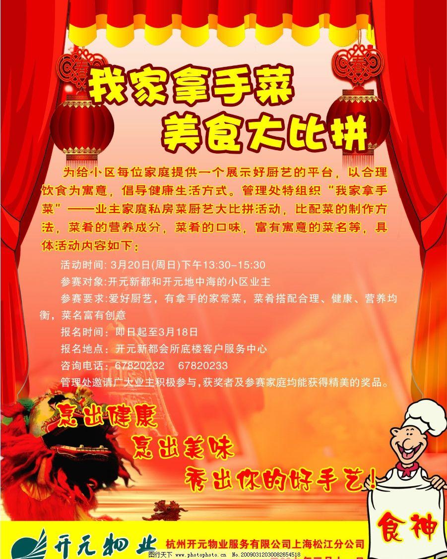 厨艺大赛图片_海报设计_广告设计_图行天下图库