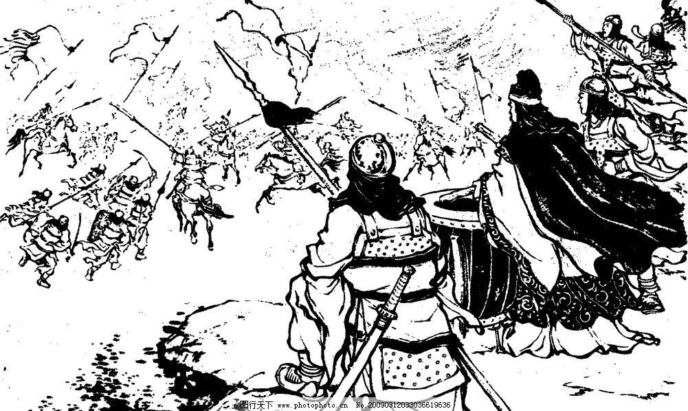 三国演义插画 插图 连环画 古代 战场 战争 武士 将士 马 冷兵器