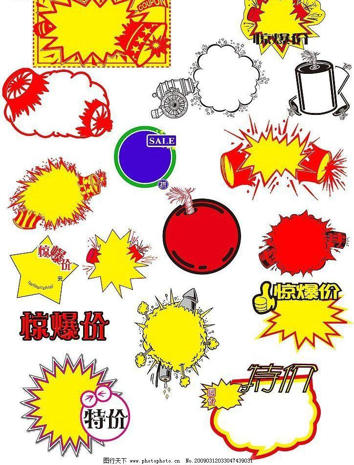 爆炸特价签 惊爆价 不规则型 矢量图 星形 火箭爆炸 鞭炮爆炸
