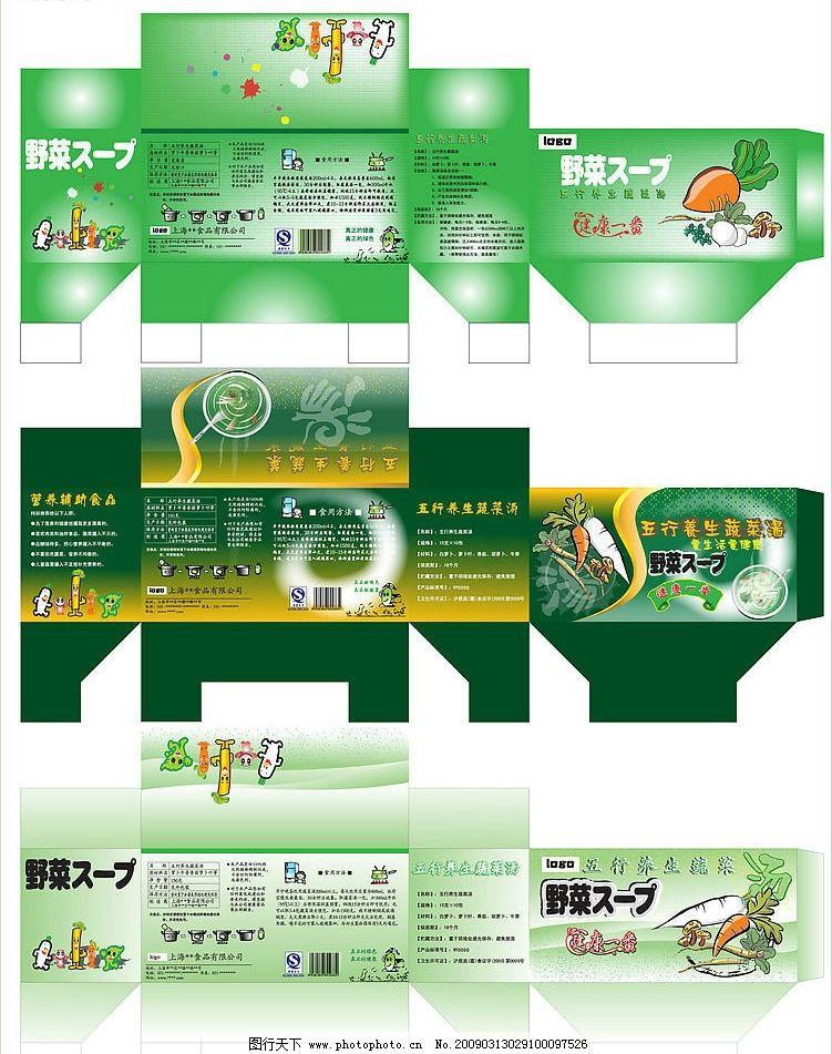 五行养生蔬菜汤 食品包装 包装设计 包装 蔬菜汤 养生蔬菜汤 胡萝卜