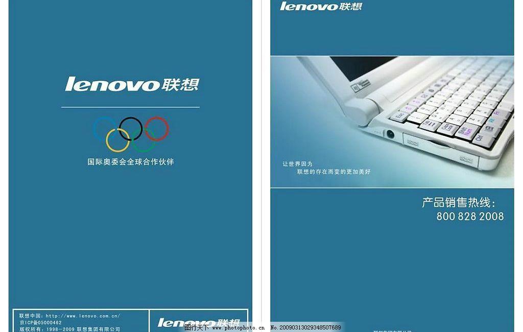 联想宣传册 联想 电脑 科技 it 画册 宣传册 广告设计 画册设计 矢量