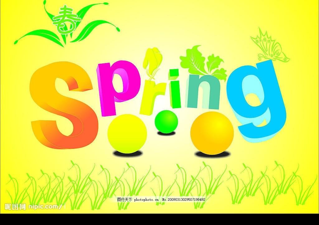 春spring 矢量图 可适用广告上用 矢量图库