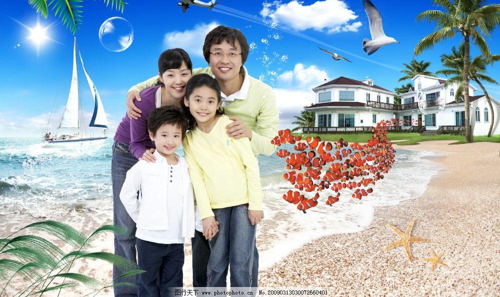 幸福 别墅 椰树 沙滩 海浪 海星贝壳 家人 帆船 海鸥 天空 白云大海