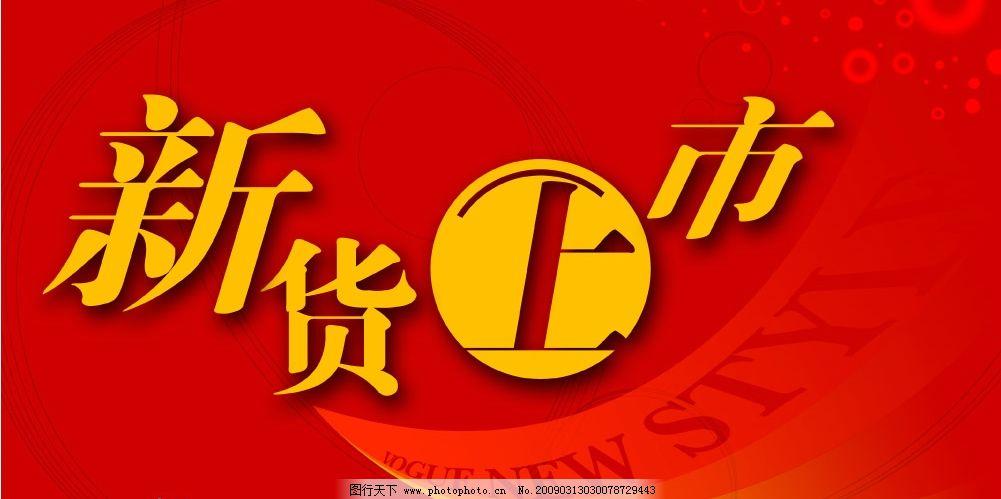 新货上市 pop海报 广告设计模板 海报设计 源文件库 72dpi psd 红色背