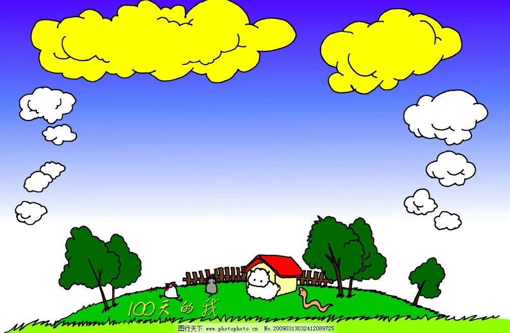 儿童模板 小虫 草地 树木 农舍 蓝天 白云 摄影模板 儿童摄影模板 源