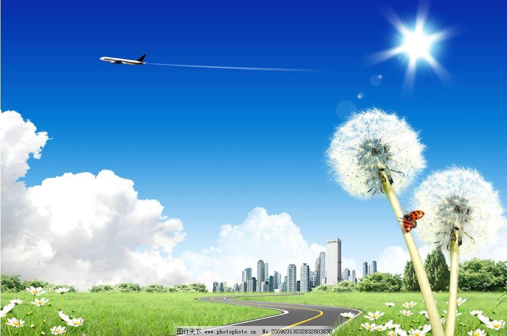 郊外风景 城市 蓝天 白云 飞机 蒲公英 靓花 公路 路 绿草 草地 七星