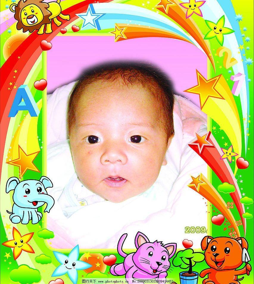 可爱的宝宝相册 儿童相册 相片 写真 相框 可爱卡通 星星 摄影模板