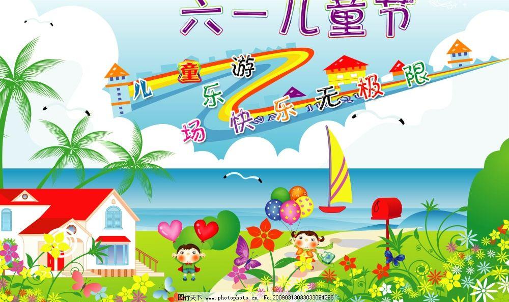 六一儿童节 幼儿园 幼儿园墙报 儿童模板 卡通小孩 屋子 草地 海边