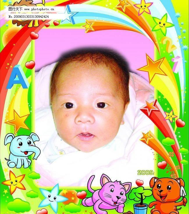 儿童摄影模板 儿童相册 可爱卡通 摄影模板 相框 相片 可爱的宝宝相册