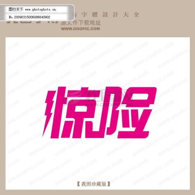 惊险 中文现代艺术字 pop艺术字 pop字体设计 艺术字