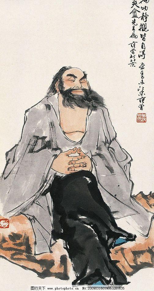 高仕图 范曾 国画 人物 写意 文化艺术 绘画书法 设计图库 72dpi jpg