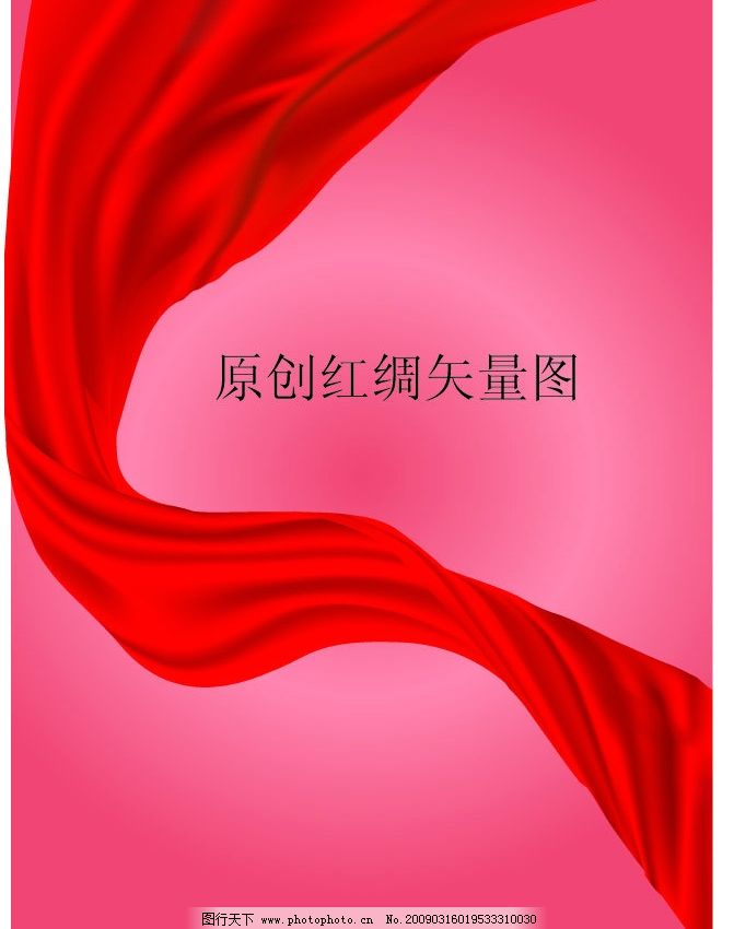 红绸 丝带 红丝带 喜庆 飘带 绸带 丝绸 婚庆 节日素材 其他 矢量图库