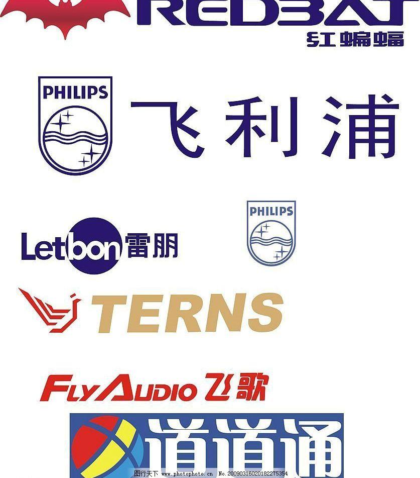 雷朋镜片logo素材