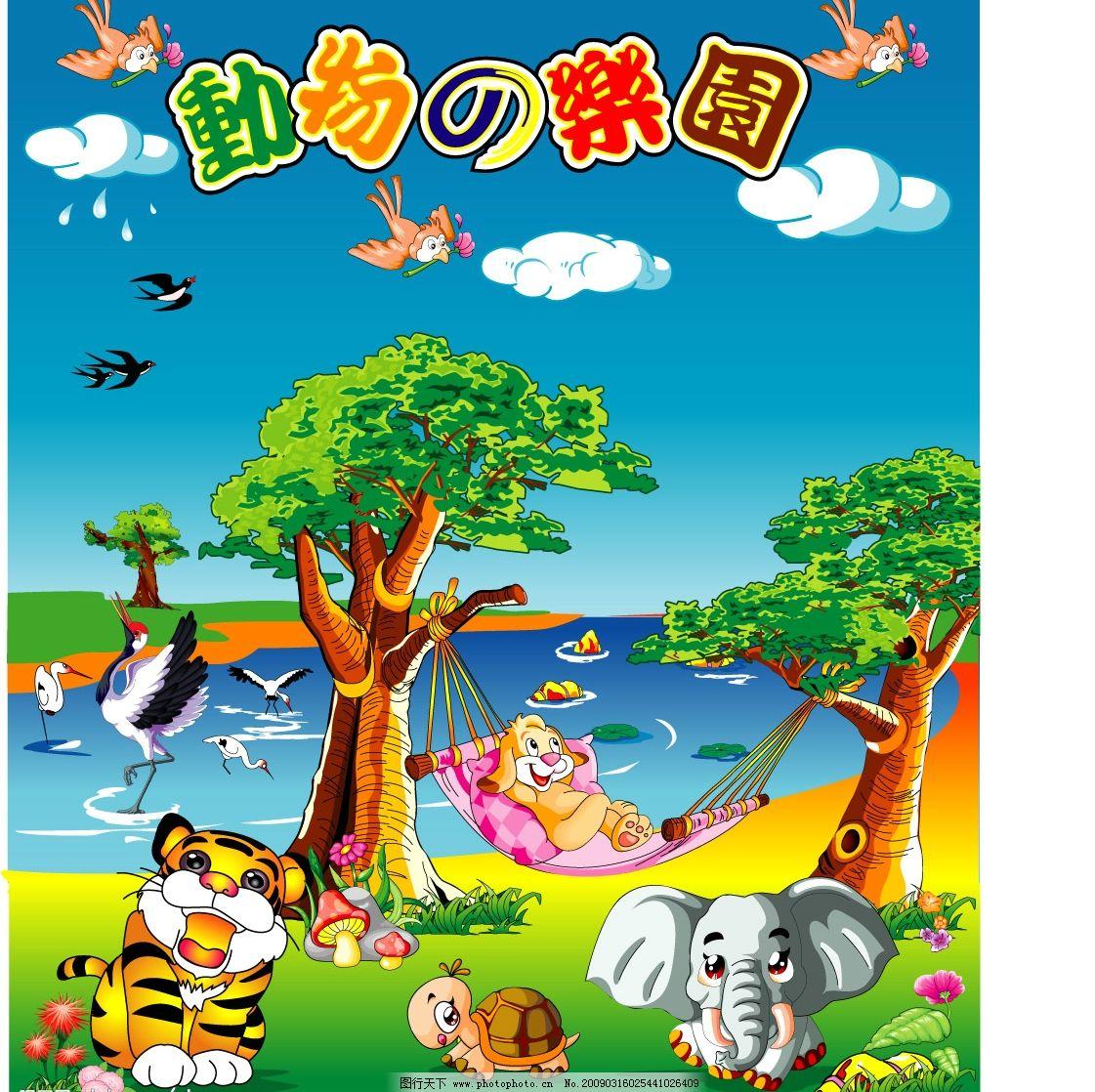 关于动物的封面带背景