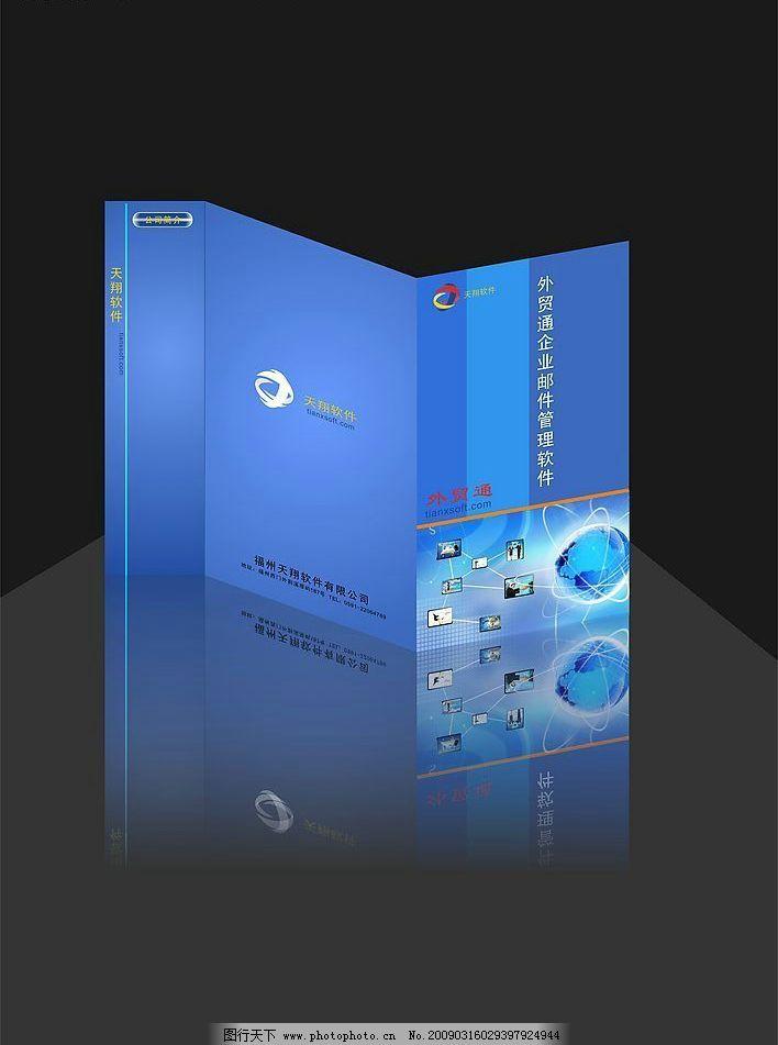 折页设计 三折页 宣传单 折页 公司传单 宣传折页 广告设计 画册设计