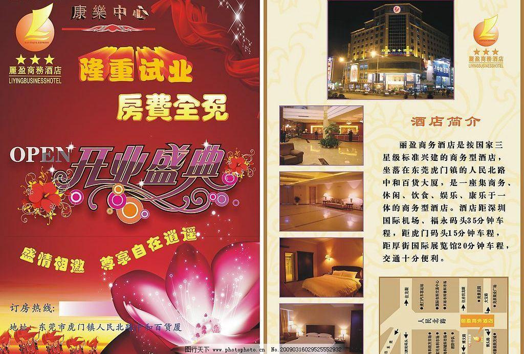 试业宣传单 宣传单 荷花 人物 红绸 效果艺术字 酒店 古典花纹 广告
