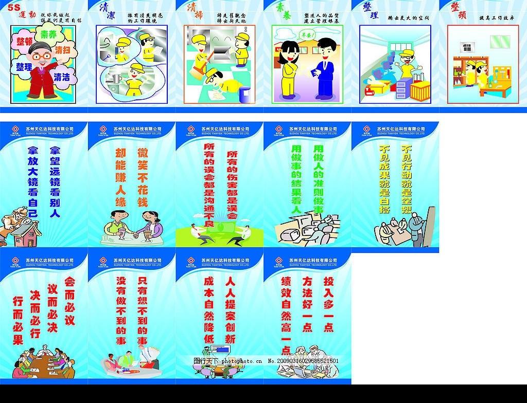 企业文化标语 5s标语 5s卡通图片 办公卡通矢量图 广告设计 矢量图库