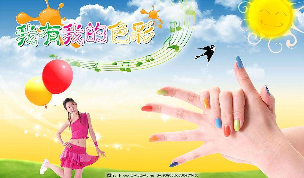 我有我的色彩 美女 女性 时尚美女 活力美女 气球 手 油漆 太阳