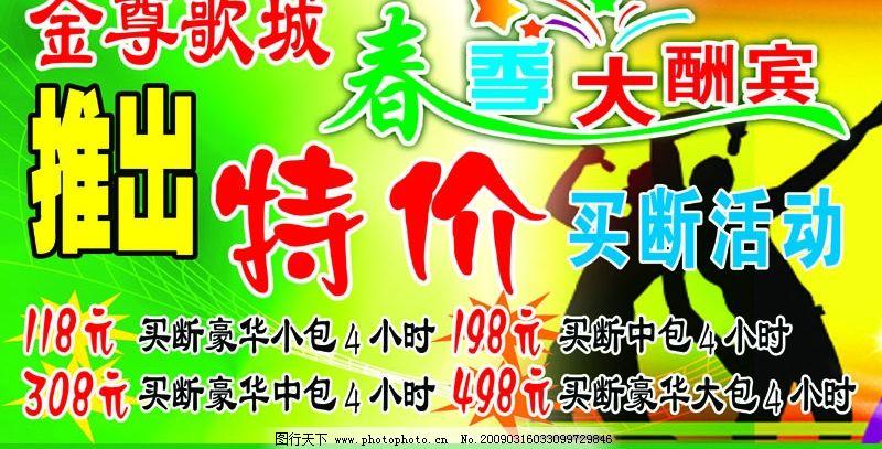 春季大酬宾 歌城 春季 推出 特价 买断活动 活动 唱歌 psd分层素材 源