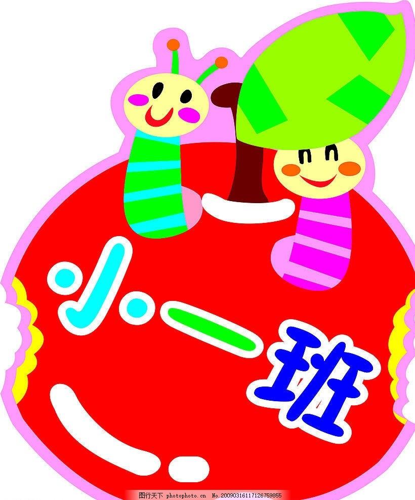 幼儿园班牌 动物 苹果型班牌 广告设计 其他设计 矢量分层素材