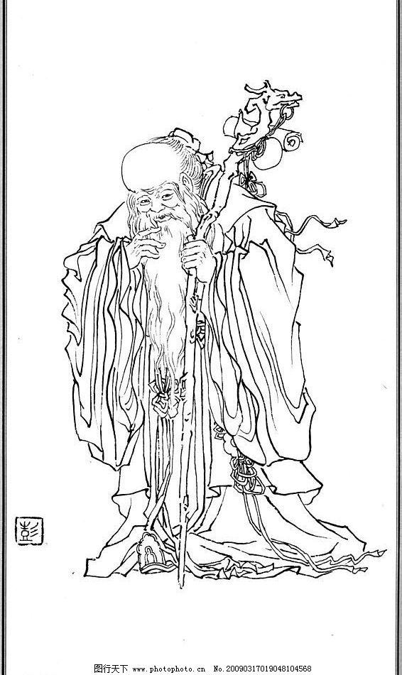 中国神话人物043寿星图片