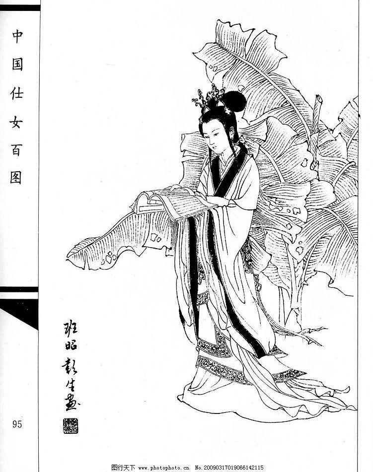 中国仕女百图 仕女 百图 古代美女 仕女百图 美女 彭连熙 白描 线描