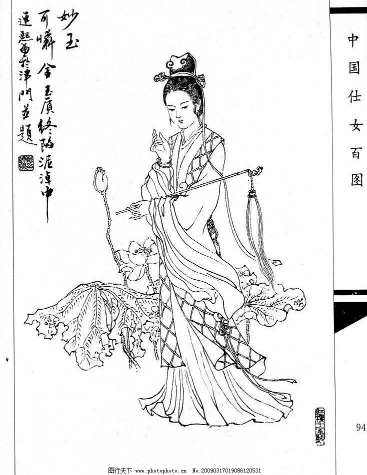 古代美女 仕女百图