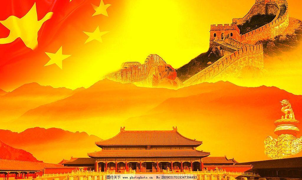 辉煌的天安门 五素素材 国旗 长城 华表 雾山 节日素材 五一节