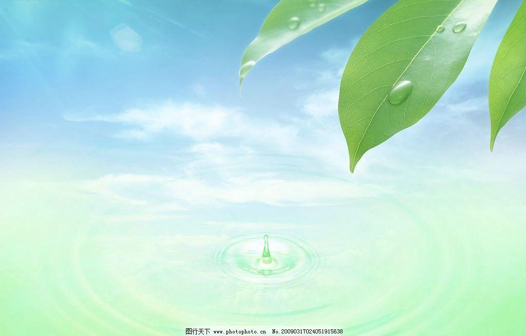 水 天空 树叶 水滴 自然景观 自然风光 叶子 设计图库 350dpi jpg