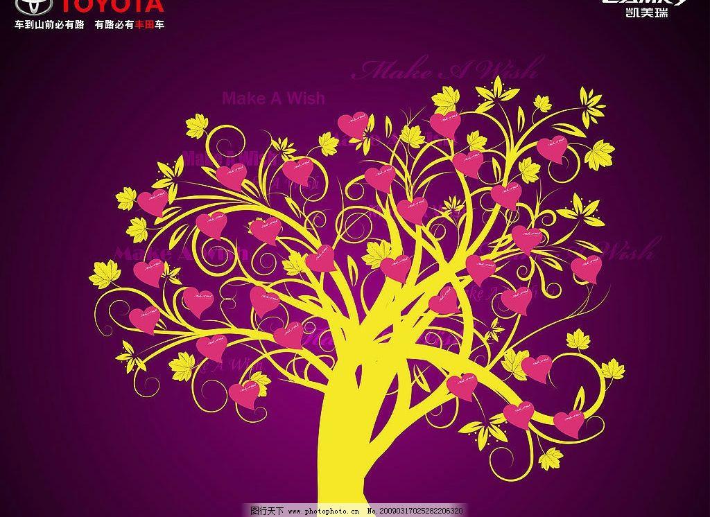 凯美瑞爱心小学心愿树 其他矢量 矢量素材 矢量图库