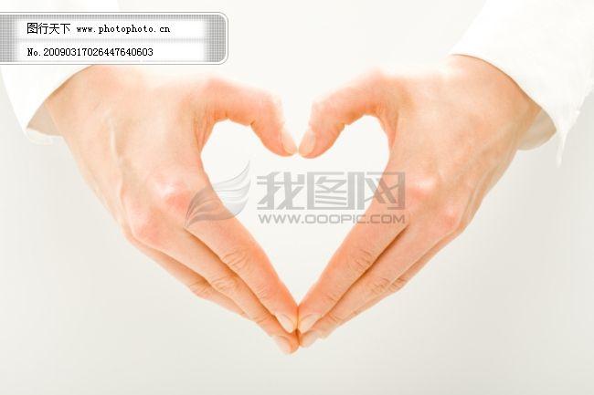 爱心手势 爱心手势免费下载 我爱你 爱情 心形 精美图片 印刷适用