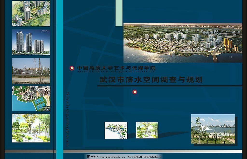 城市建筑规划标书封面图片