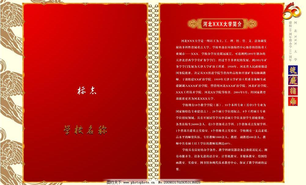 校庆宣传册 校庆指南 红色块 学校宣传册 学校简介 广告设计模板