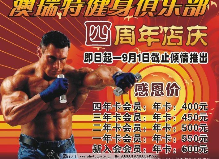 周年店庆 健身房周年店庆 广告设计 海报设计 矢量图库 cdr