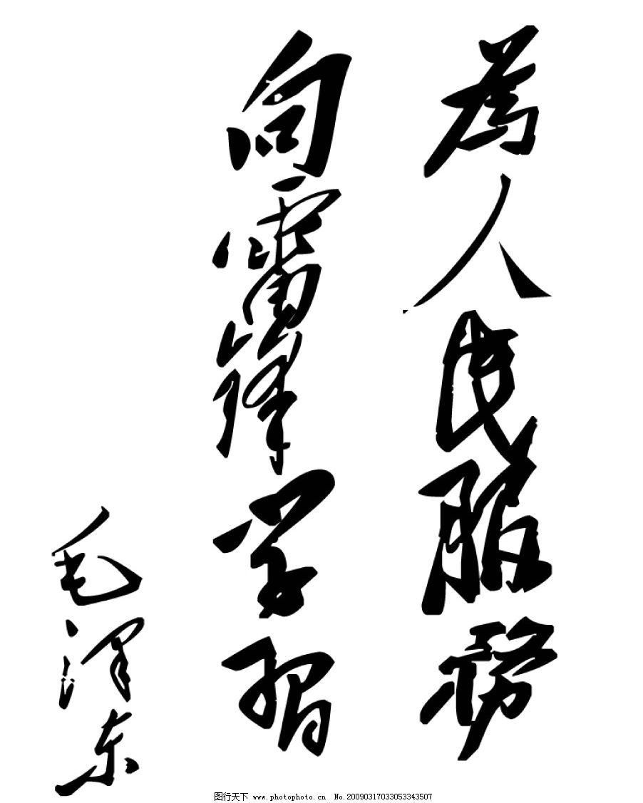 毛泽东书法 毛泽东 书法 为人民服务 向雷锋学习 psd分层素材 源文件