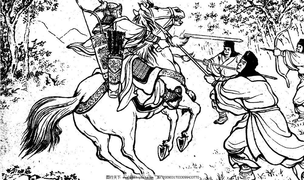 三国演义 插画 插图 连环画 古代 战场 战争 武士 将士 冷兵器