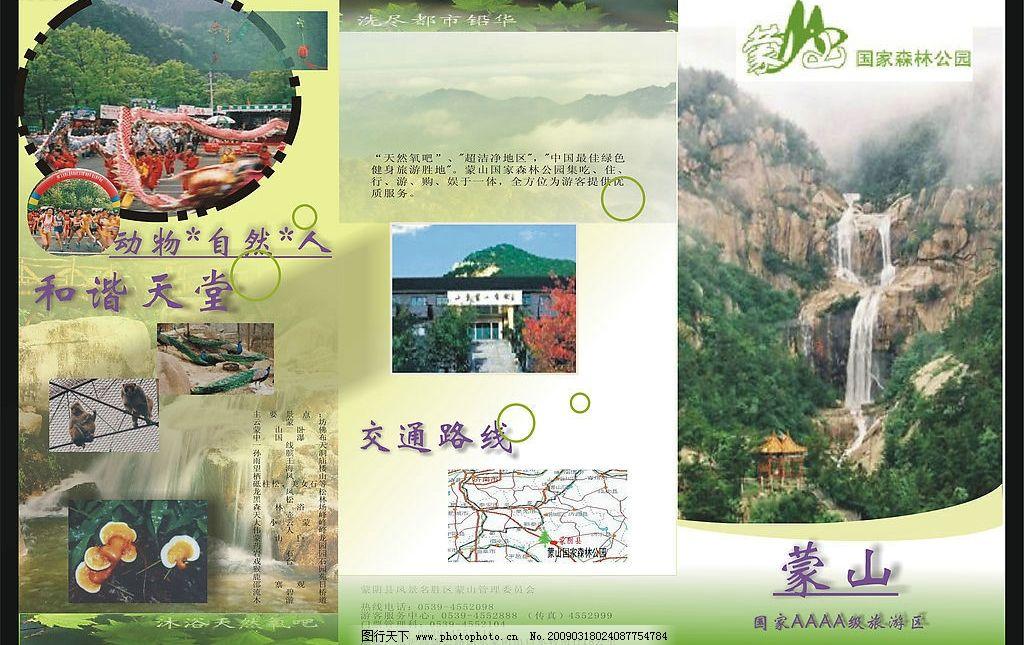 蒙山 国家4a森林公园 休闲 舒适 娱乐 蒙山国家森林公园 三折页 宣传