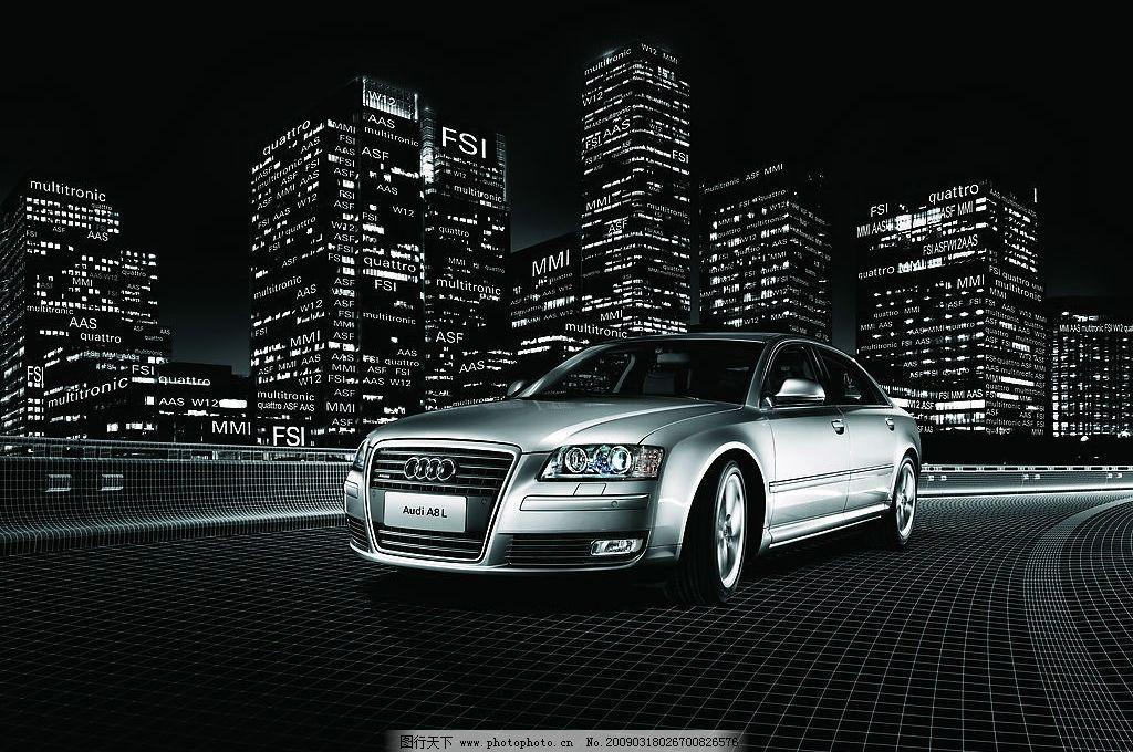 奥迪a8l 奥迪 a8l 汽车 现代科技 交通工具 设计图库 300dpi jpg