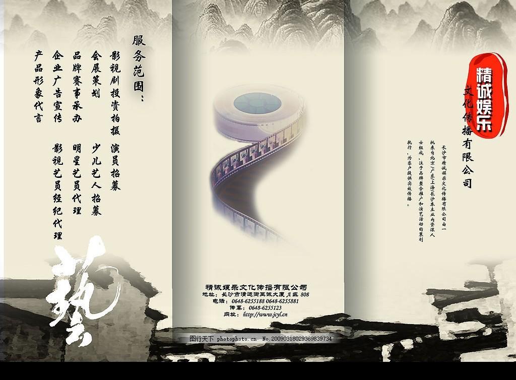 设计图库 广告设计 画册设计  山水三折页 精诚 娱乐 山水 山水画