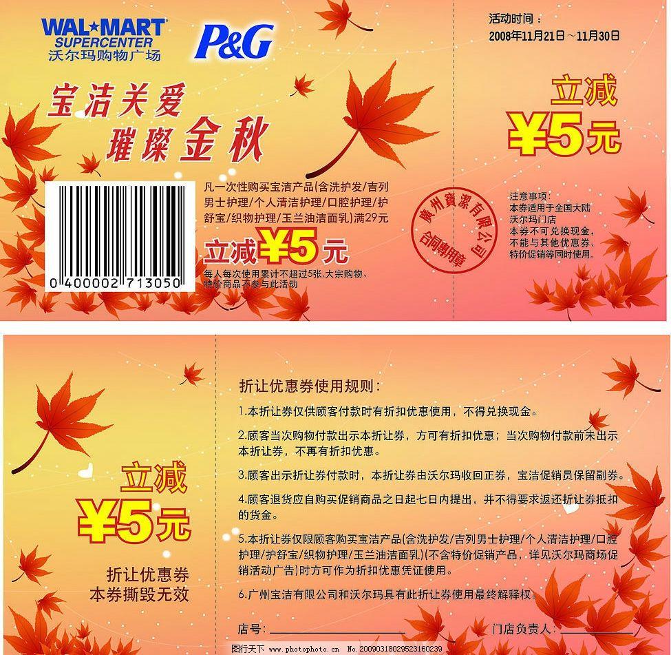 宝洁公司促销宣传单——坡头佳盟打印部图片