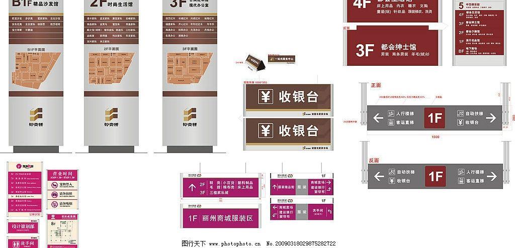 指示牌 标识牌 导向牌 科室牌 索引牌 医院标牌 商场吊牌 商场指示牌图片