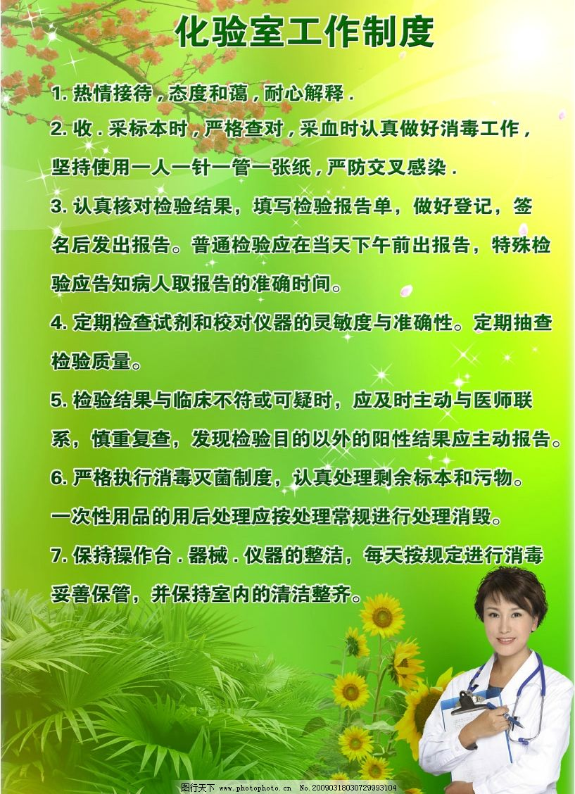 医院挂牌 鲜花 医生 绿色背景 背景素材      海报设计 源文件库 120