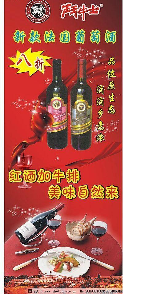 红酒展架 牛排 杯子 葡萄酒 盘子 广告设计 其他设计 矢量图库