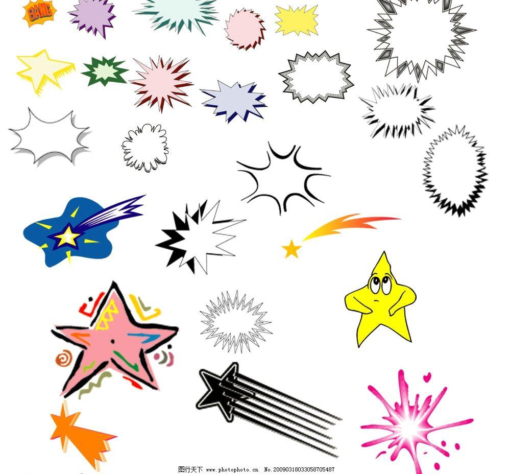 星星造型 星型 爆炸星 psd分层素材 其他 源文件库 100dpi psd