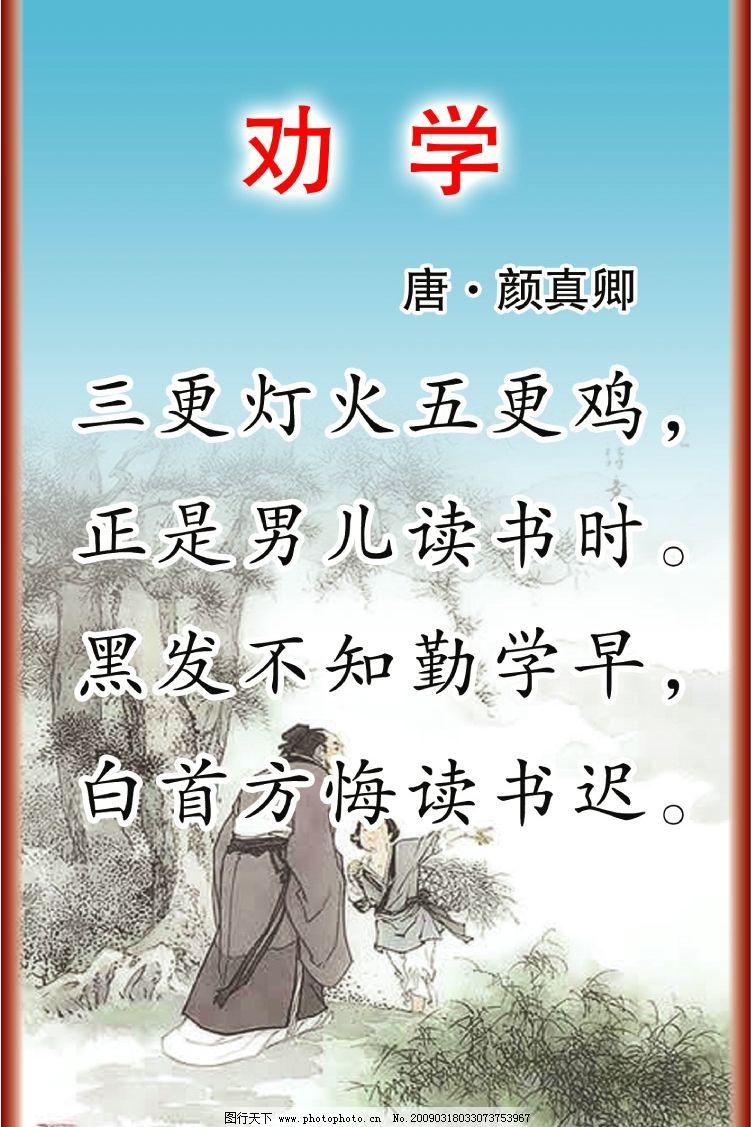 劝学 古诗 古诗配图 名人名言 古人 校园文化 教育 三更灯火五更鸡