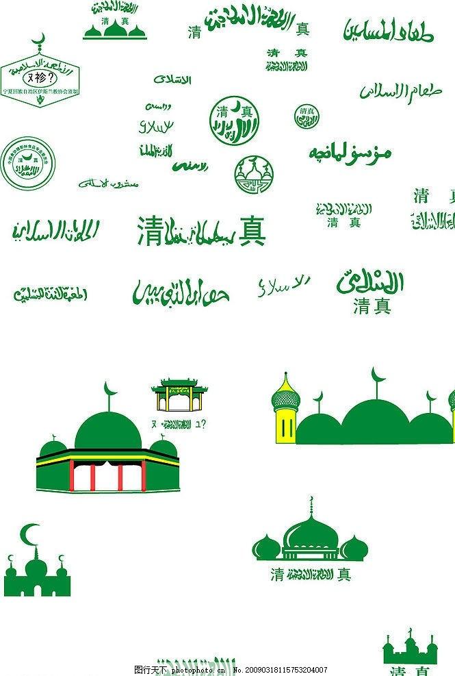 矢量图库 各种不同的清真标志 古教 清真寺 回文 土耳其清真寺 回民标