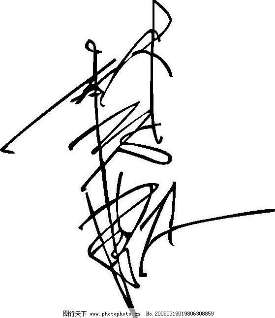 cdr矢量图签名设计