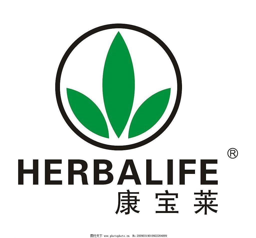 标志 康宝莱标志 商标 广告设计 矢量图库 cdr 标识标志图标 企业logo